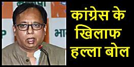 कांग्रेस के खिलाफ बीजेपी का हल्ला बोल आज, प्रदेश अध्यक्ष करेंगे प्रदर्शन को लीड