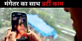 पटना में शख्स ने मंगेतर की अश्लील तस्वीर को एफबी पर किया पोस्ट, लड़की का आरोप गंदा वाला वीडियो भी बनाया