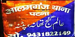 पटना के आलमगंज थानाध्यक्ष निलंबित,आईजी संजय सिंह ने की कार्रवाई