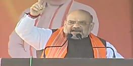 वैशाली में बोले अमित शाह, बिहार CAA के साथ, वोट बैंक की खातिर राहुल- लालू एंड कंपनी कर रहे विरोध