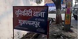 पत्नी के प्रमाण पत्र की जानकारी लेने गए पति के साथ विश्वविद्यालय कर्मियों ने की मारपीट, जांच में जुटी पुलिस