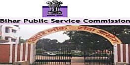 BPSC करेगा परियोजना प्रबंधक के पद पर सीधी नियुक्ति,  आवेदन लेने का काम हो जाएगा शुरू