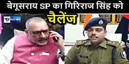 बेगूसराय एसपी ने केंद्रीय मंत्री गिरिराज सिंह को दिया चैलेंज...आरोप साबित करें सांसद