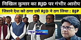 बिहार में ठग पॉलिटिक्सः कांग्रेस ने राजद पर 'धोखा' देने का लगाया इल्जाम तो बीजेपी बोली-जिसने देश को 'ठगा' उसे राजद ने ठग लिया