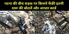 पटना की सड़कों पर फेंकी गई महंगी दारू की बोतलें और हजारों आधार कार्ड, आखिर क्या है इसके पीछे का खेला