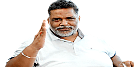 नियोजित शिक्षकों के हक की लड़ाई लड़ेंगे पप्पू यादव, कहा- नीतीश सरकार से होगी अब आर-पार की लड़ाई