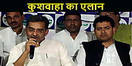 तेजस्वी को फिलहाल मुख्यमंत्री मानने से कुशवाहा का इंकार, कहा बैठक के बाद तय होगा कौन होगा चेहरा
