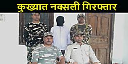 गया में पुलिस और एसएसबी को मिली सफलता, कुख्यात नक्सली मूखन को किया गिरफ्तार