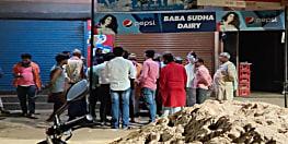 पटना में अपराधियों का तांडव जारी, डेयरी दुकानदार को गोली मारकर किया घायल