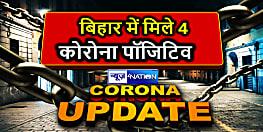 बिहार में फिर मिले कोरोना के 4 नए मरीज, आंकड़ा हुआ 70