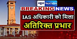 बिहार के एक IAS अधिकारी को मिला अतिरिक्त प्रभार,सामान्य प्रशासन विभाग ने जारी की अधिसूचना