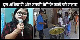 संकट की इस घड़ी में अधिकारी पिता गरीबों को करा रहे हैं भोजन, बेटी गीतों के माध्यम से लोगों को कर रही जागरुक