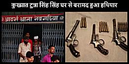 नवगछिया के कुख्यात टुन्ना सिंह के घर पर पुलिस की छापेमारी, भारी मात्रा हथियार बरामद