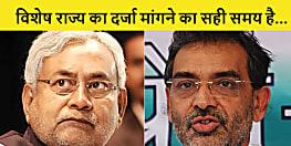 उपेन्द्र कुशवाहा ने CM नीतीश को लिखा पत्र,कहा-मुख्यमंत्री जी यही सही समय है चुकिए मत....
