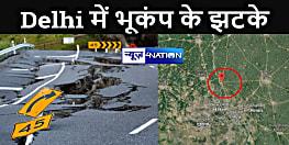 दिल्ली के पीतमपुरा इलाके में भूकंप, तीव्रता 2.2 आंकी गई