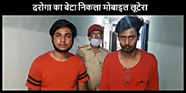 पटना में पत्रकार से मोबाइल लूटने वाला निकला दरोगा का बेटा, बीती रात घटना को दिया था अंजाम