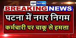 पटना में नगर निगम कर्मचारी पर चाकू से हमला, आरोपी से पूछताछ कर रही पुलिस
