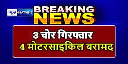 यूपी के कुशीनगर में 3 चोर गिरफ्तार, 4 मोटरसाइकिल और मोबाइल बरामद