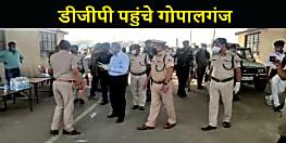बिहार के डीजीपी गुप्तेश्वर पाण्डेय पहुंचे गोपालगंज, जलालपुर चेक पोस्ट का लिया जायजा