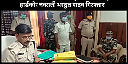 हार्डकोर नक्सली भरदूल यादव गिरफ्तार, दो जिलों की पुलिस कर रही थी तलाश