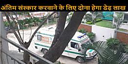 पत्नी ने श्मशान से लाकर अस्पताल में रखा कोरोना संक्रमित अधिकारी का शव,अंतिम संस्कार करने के लिए मांगे डेढ़ लाख रुपये