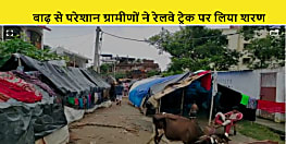 सीतामढ़ी के कई इलाकों में पानी ने दी दस्तक, रेलवे ट्रेक पर रहने को मजबूर ग्रामीण