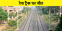 मोबाइल में हेडफोन लगाकर रेलवे ट्रैक पर बात कर रही थी महिला, तभी आ गयी मालगाड़ी...