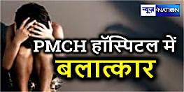 बिहार के सबसे अस्पताल PMCH में नाबालिग लड़की के साथ दुष्कर्म के बाद मचा हड़कंप