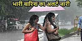 सूबे में मॉनसून ने फिर पकड़ी रफ्तार, मौसम विभाग ने जारी किया भारी बारिश और वज्रपात का अलर्ट