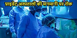 कोरोना इलाज के नाम पर प्राइवेट अस्पतालों की वसूली पर एक्शन, अस्पतालों में तैनात किए गए पदाधिकारी