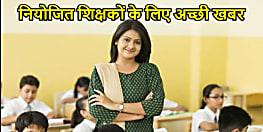बिहार के नियोजित शिक्षकों से अब नियोजित शब्द हटाने की तैयारी, बहुत जल्द सेवा-शर्त की होने वाली है घोषणा