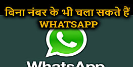 मोबाइल नंबर के बिना भी चल सकता है WhatsApp, जानिए कैसे