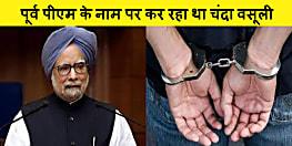 पूर्व PM मनमोहन सिंह का फर्जी इंस्टाग्राम प्रोफाइल बनाकर पैसा उगाही करने वाला साइबर अपराधी गिरफ्तार