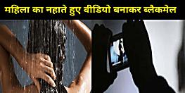 महिला का नहाते हुए वीडियो बनाकर शख्स पांच साल तक बनाता रहा शारीरिक संबंध, पति ने धर लिया