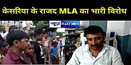 चिरैया के BJP विधायक के बाद अब केसरिया विधायक का भारी विरोध,आक्रोशित लोगों ने शिलापट्ट तोड़ा