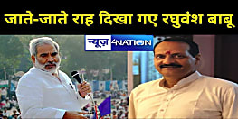 ....और जाते-जाते राह दिखा गए रघुवंश बाबू, बीजेपी बोली-राजद-कांग्रेस को सबक लेने की जरूरत