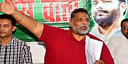 रघुवंश बाबू मामले पर चौरतफा घिरे लालू परिवार के समर्थन में उतरे पप्पू यादव, कहा रघुवंश बाबू की लाश पर राजनीति कर रहे हैं नीतीश कुमार