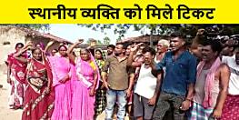 रफीगंज में ग्रामीणों ने की मांग, स्थानीय व्यक्ति को दें टिकट नहीं तो करेंगे चुनाव का बहिष्कार