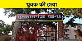 भागलपुर में अपराधियों ने युवक की दिनदहाड़े गोली मारकर की हत्या, जांच में जुटी पुलिस
