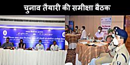 मुज़फ़्फ़रपुर में चुनाव आयोग की टीम ने की समीक्षा बैठक, 12 जिलों के आलाधिकारी हुए शामिल