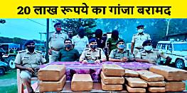 नवगछिया में 20 लाख रूपये मूल्य का गांजा बरामद, पुलिस ने तीन तस्करों को किया गिरफ्तार