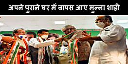 जदयू के पूर्व विधायक गजानंद शाही कांग्रेस में शामिल, प्रदेश अध्यक्ष मदन मोहन झा ने दिलाई पार्टी की सदस्यता