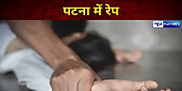 पटना में 13 साल की बच्ची के साथ रेप, खटाल में ले जाकर जबरन बनाया शारीरिक संबंध