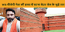 पश्चिम बंगाल में हुए BJP नेता मनीष शुक्ला हत्याकांड मामले में पटना बेउर जेल से मिली थी सुपारी