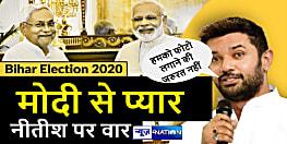 चिराग का CM नीतीश पर अटैक, कहा-PM मोदी की तस्वीर उन्हें लगाने की जरूरत हमें नहीं, मेरा तो दिल का रिश्ता है.....