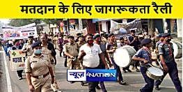 मोतिहारी डीएम की अनोखी पहल, भयमुक्त और निष्पक्ष मतदान के लिए निकाली जागरूकता रैली
