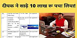 BJP कैंडिडेट 'दीपक' के फ्रॉड की अनंत कहानी जो आपको जानना है जरूरी, अपने एक खास का भी पचा लिया 10.5 लाख रू !