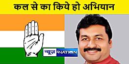 कल से कांग्रेस पार्टी के