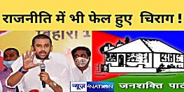 लोजपा की लुटिया 'चिराग' ने ही डुबो दिया,खास रणनीतिकार की रणनीति ने झोपड़ी में लगाई आग, करारी हार से LJP के कई नेता हैं गदगद