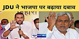 BJP चिराग पासवान पर करे कार्रवाई, JDU ने भाजपा पर बढ़ाया दबाव